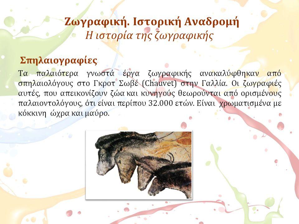Ζωγραφική. Ιστορική Αναδρομή Η ιστορία της ζωγραφικής Σπηλαιογραφίες Τα παλαιότερα γνωστά έργα ζωγραφικής ανακαλύφθηκαν από σπηλαιολόγους στο Γκροτ Σω