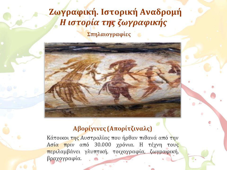 Αβορίγινες (Απορίτζιναλς) Κάτοικοι της Αυστραλίας που ήρθαν πιθανά από την Ασία πριν από 30.000 χρόνια. Η τέχνη τους περιλαμβάνει γλυπτική, τοιχογραφί