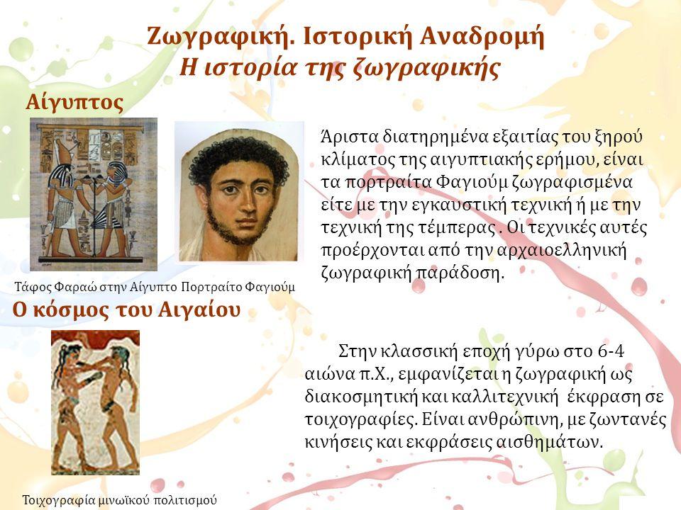 Ο κόσμος του Αιγαίου Άριστα διατηρημένα εξαιτίας του ξηρού κλίματος της αιγυπτιακής ερήμου, είναι τα πορτραίτα Φαγιούμ ζωγραφισμένα είτε με την εγκαυσ
