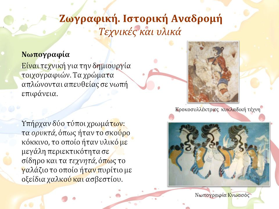 Ζωγραφική. Ιστορική Αναδρομή Τεχνικές και υλικά Nωπογραφία Είναι τεχνική για την δημιουργία τοιχογραφιών. Τα χρώματα απλώνονται απευθείας σε νωπή επιφ