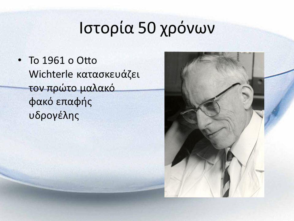 Ιστορία 50 χρόνων • Το 1961 ο Otto Wichterle κατασκευάζει τον πρώτο μαλακό φακό επαφής υδρογέλης
