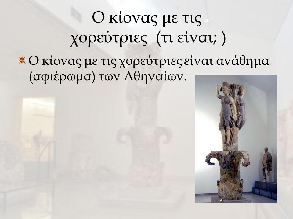 Ο κίονας με τις χορεύτριες (πού στήθηκε;) Ο κίονας με τις χορεύτριες στήθηκε στην περιοχή ανατολικά του ναού του Απόλλωνα.