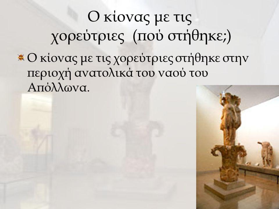 Ο κίονας με τις χορεύτριες (πότε στήθηκε;) Ο κίονας με τις χορεύτριες στήθηκε στο δεύτερο μισό του 4 ου αιώνα π.Χ.