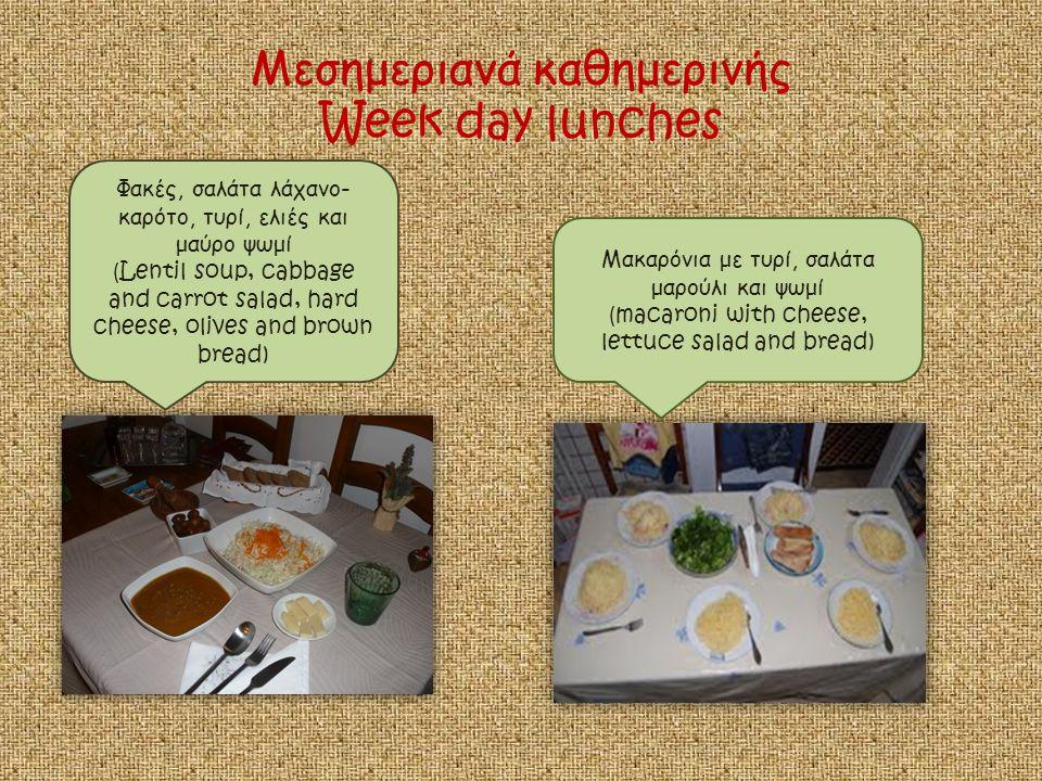 Μεσημεριανά καθημερινής Week day lunches Φακές, σαλάτα λάχανο- καρότο, τυρί, ελιές και μαύρο ψωμί ( Lentil soup, cabbage and carrot salad, hard cheese, olives and brown bread) Μακαρόνια με τυρί, σαλάτα μαρούλι και ψωμί ( macaroni with cheese, lettuce salad and bread)