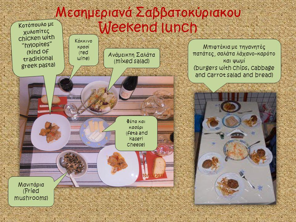 Μεσημεριανά Σαββατοκύριακου Weekend lunch Κοτόπουλο με χυλοπίτες chicken with hylopites (kind of traditional greek pasta) Ανάμεικτη Σαλάτα ( mixed salad) Φέτα και κασέρι ( feta and kaseri cheese) Μανιτάρια ( Fried mushrooms) Μπιφτέκια με τηγανητές πατάτες, σαλάτα λάχανο-καρότο και ψωμί ( burgers with chips, cabbage and carrot salad and bread) Κόκκινο κρασί ( red wine)