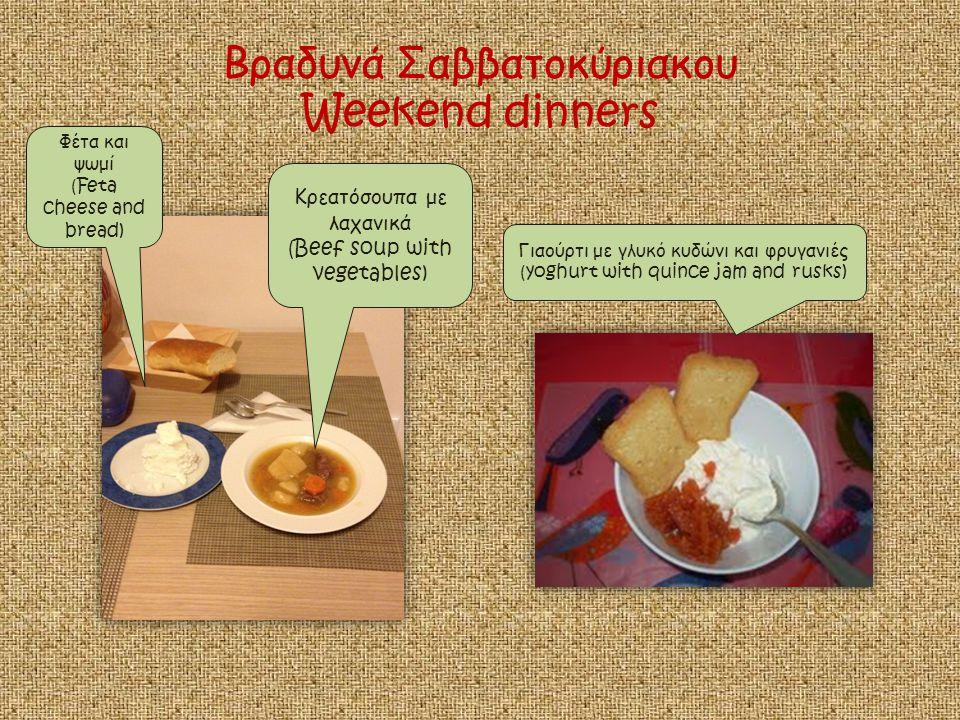 Βραδυνά Σαββατοκύριακου Weekend dinners Κρεατόσουπα με λαχανικά ( Beef soup with vegetables) Φέτα και ψωμί ( Feta cheese and bread) Γιαούρτι με γλυκό