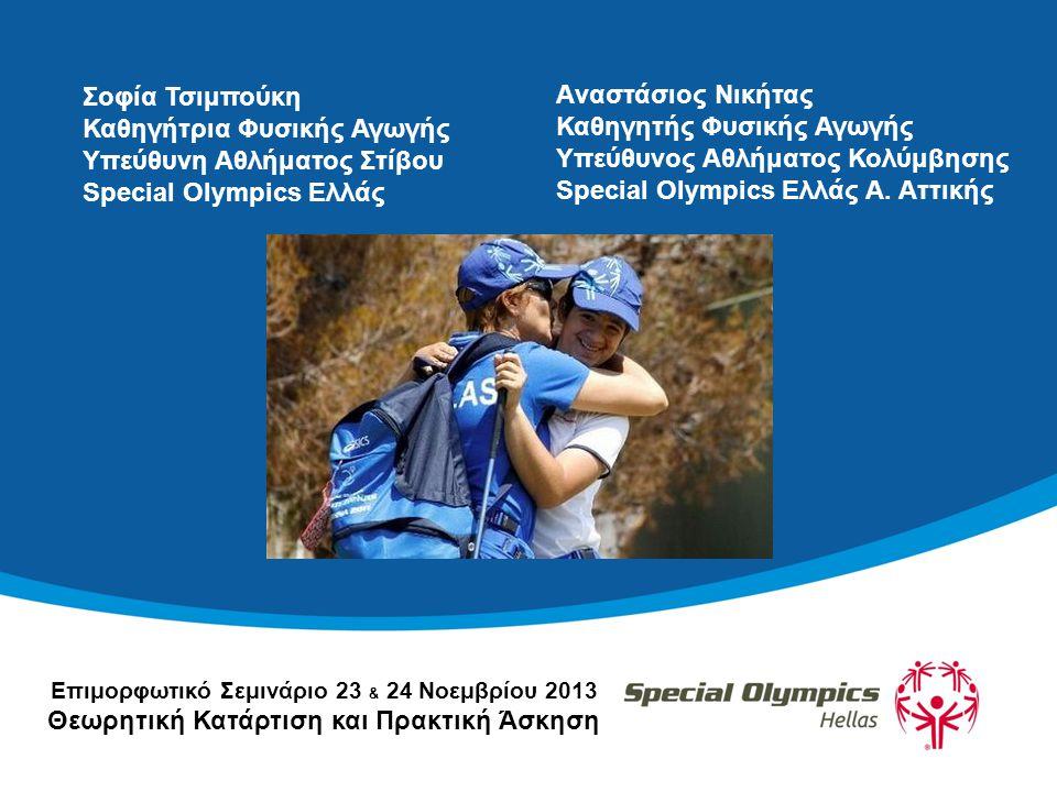 Επιμορφωτικό Σεμινάριο 23 & 24 Νοεμβρίου 2013 Θεωρητική Κατάρτιση και Πρακτική Άσκηση Aναστάσιος Νικήτας Καθηγητής Φυσικής Αγωγής Υπεύθυνος Αθλήματος Κολύμβησης Special Olympics Ελλάς Α.