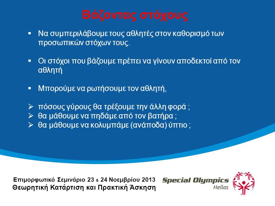 Επιμορφωτικό Σεμινάριο 23 & 24 Νοεμβρίου 2013 Θεωρητική Κατάρτιση και Πρακτική Άσκηση Βάζοντας στόχους ΝΝα συμπεριλάβουμε τους αθλητές στον καθορισμό των προσωπικών στόχων τους.