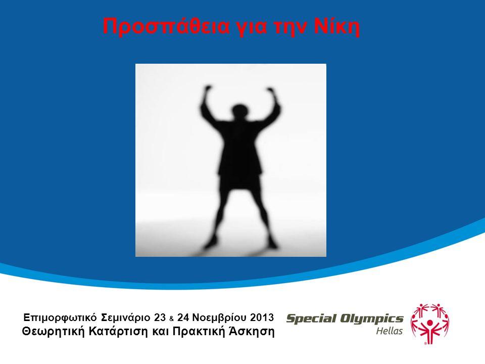 Επιμορφωτικό Σεμινάριο 23 & 24 Νοεμβρίου 2013 Θεωρητική Κατάρτιση και Πρακτική Άσκηση Προσπάθεια για την Νίκη