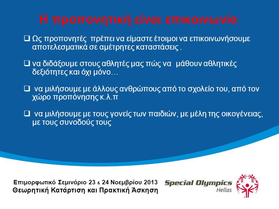 Επιμορφωτικό Σεμινάριο 23 & 24 Νοεμβρίου 2013 Θεωρητική Κατάρτιση και Πρακτική Άσκηση Η προπονητική είναι επικοινωνία  Ως προπονητές πρέπει να είμαστε έτοιμοι να επικοινωνήσουμε αποτελεσματικά σε αμέτρητες καταστάσεις.