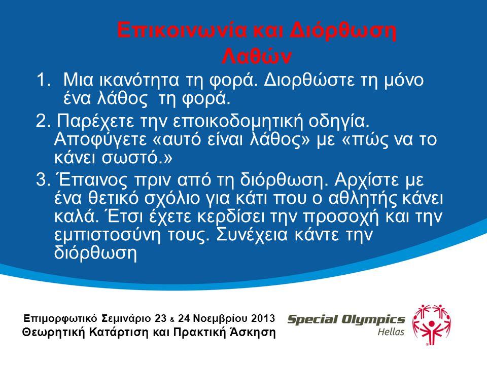 Επιμορφωτικό Σεμινάριο 23 & 24 Νοεμβρίου 2013 Θεωρητική Κατάρτιση και Πρακτική Άσκηση Επικοινωνία και Διόρθωση Λαθών 1.