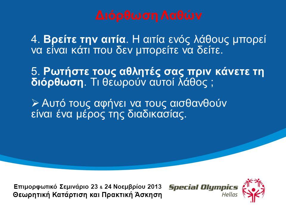 Επιμορφωτικό Σεμινάριο 23 & 24 Νοεμβρίου 2013 Θεωρητική Κατάρτιση και Πρακτική Άσκηση Διόρθωση Λαθών 4.