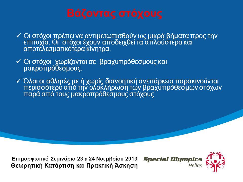 Επιμορφωτικό Σεμινάριο 23 & 24 Νοεμβρίου 2013 Θεωρητική Κατάρτιση και Πρακτική Άσκηση Βάζοντας στόχους  Οι στόχοι πρέπει να αντιμετωπισθούν ως μικρά βήματα προς την επιτυχία.