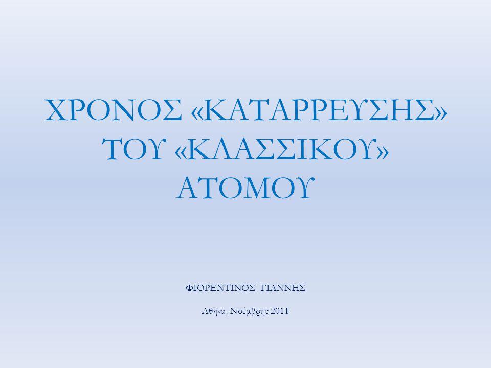 ΧΡΟΝΟΣ «ΚΑΤΑΡΡΕΥΣΗΣ» ΤΟΥ «ΚΛΑΣΣΙΚΟΥ» ΑΤΟΜΟΥ ΦΙΟΡΕΝΤΙΝΟΣ ΓΙΑΝΝΗΣ Αθήνα, Νοέμβρης 2011