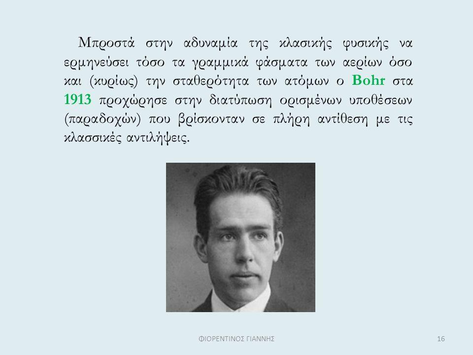 Mπροστά στην αδυναμία της κλασικής φυσικής να ερμηνεύσει τόσο τα γραμμικά φάσματα των αερίων όσο και (κυρίως) την σταθερότητα των ατόμων ο Bohr στα 19