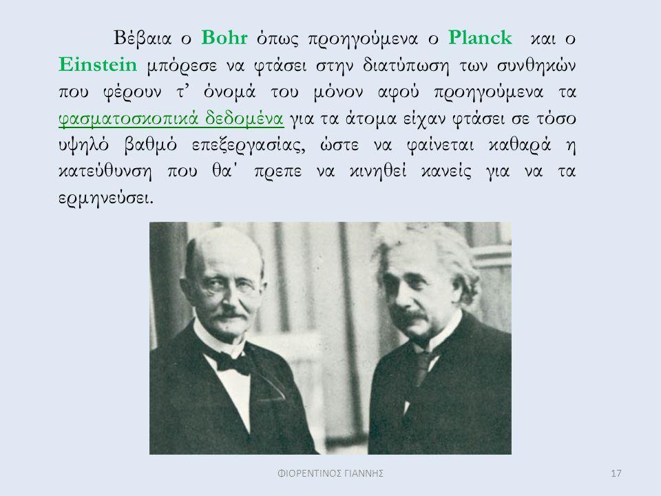 Βέβαια ο Bohr όπως προηγούμενα ο Planck και ο Einstein μπόρεσε να φτάσει στην διατύπωση των συνθηκών που φέρουν τ' όνομά του μόνον αφού προηγούμενα τα
