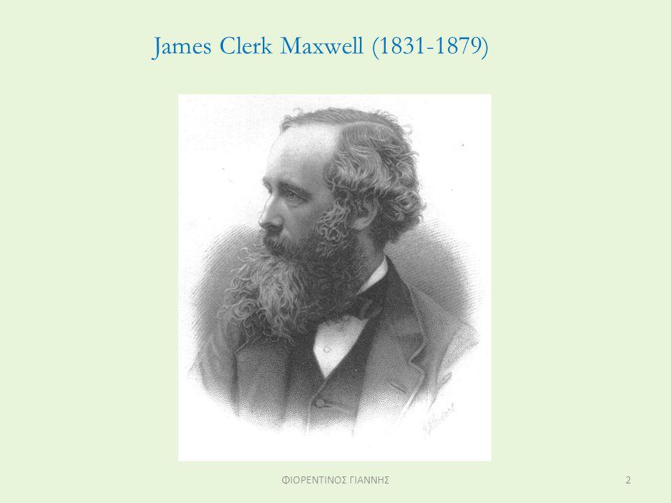 James Clerk Maxwell (1831-1879) 2ΦΙΟΡΕΝΤΙΝΟΣ ΓΙΑΝΝΗΣ