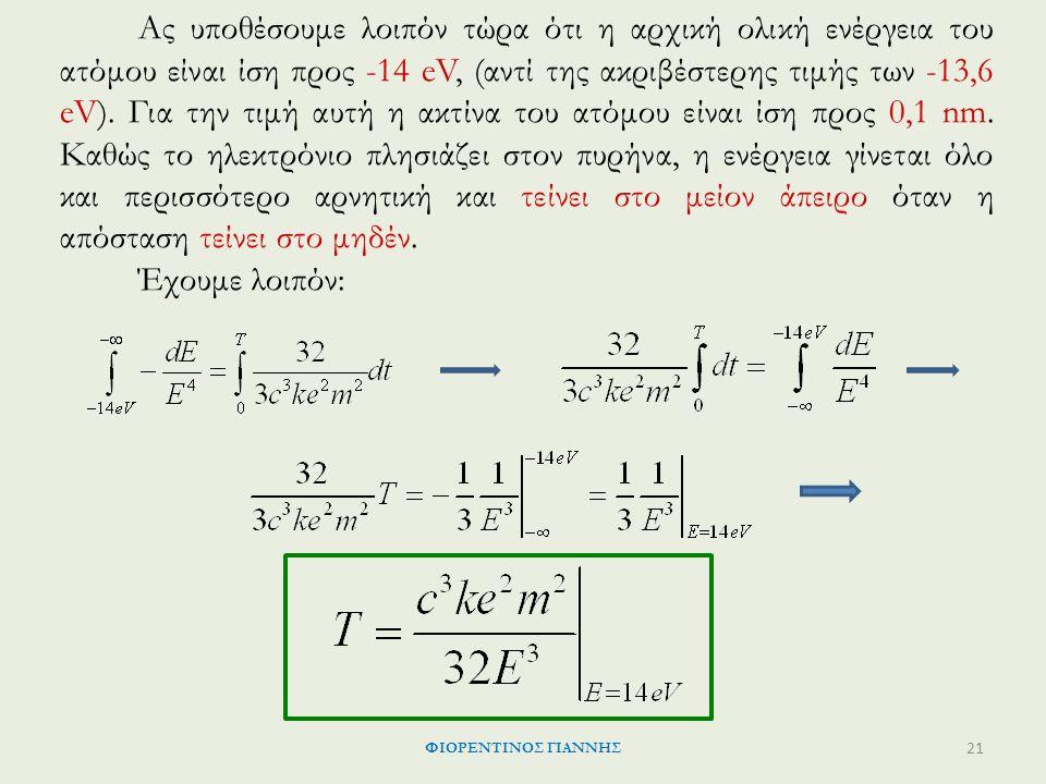 Ας υποθέσουμε λοιπόν τώρα ότι η αρχική ολική ενέργεια του ατόμου είναι ίση προς -14 eV, (αντί της ακριβέστερης τιμής των -13,6 eV). Για την τιμή αυτή