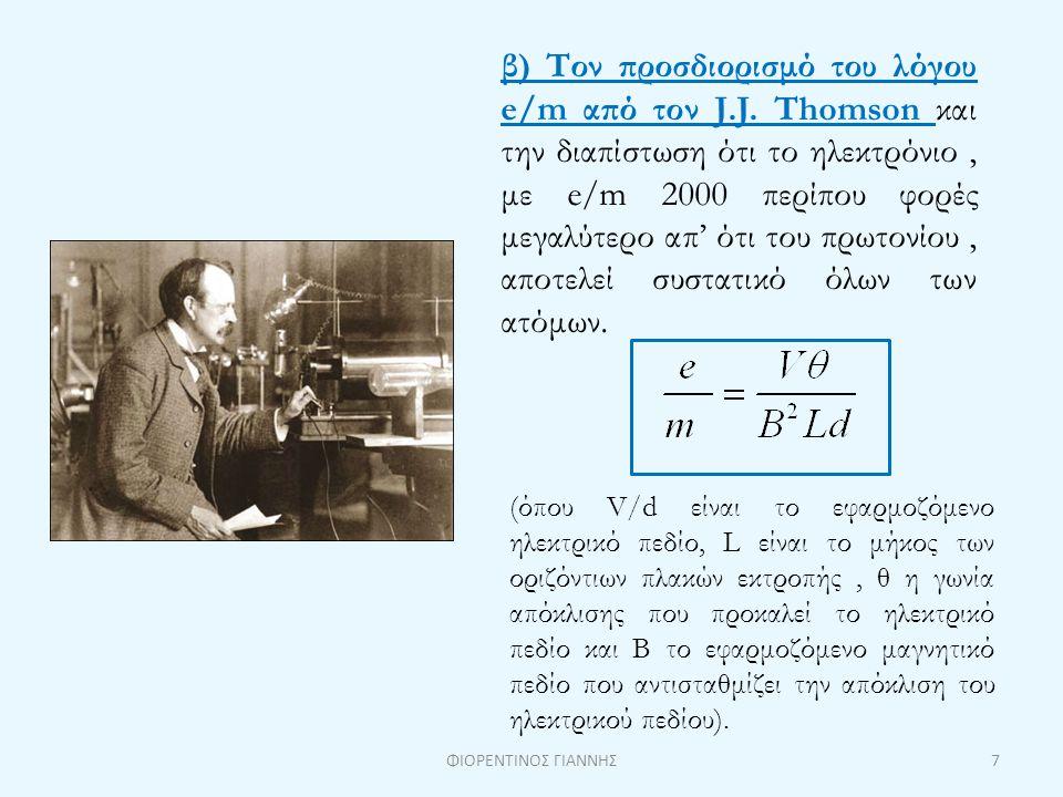 β) Τον προσδιορισμό του λόγου e/m από τον J.J. Thomson και την διαπίστωση ότι το ηλεκτρόνιο, με e/m 2000 περίπου φορές μεγαλύτερο απ' ότι του πρωτονίο
