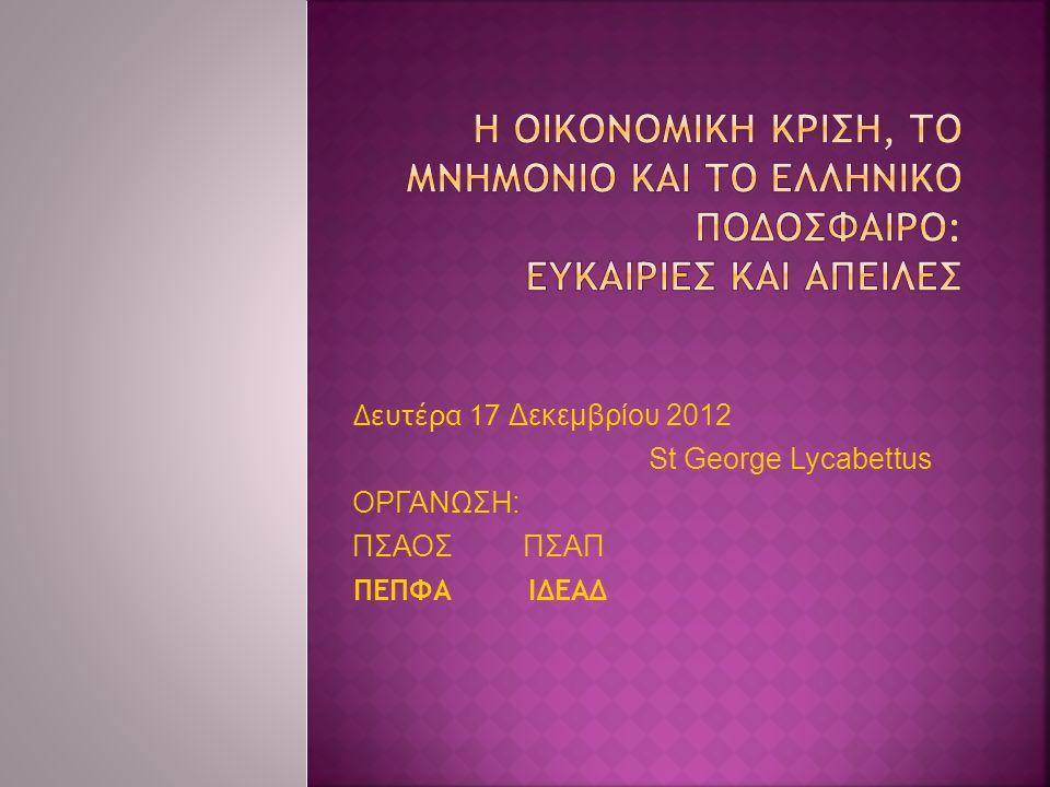 Δευτέρα 17 Δεκεμβρίου 2012 St George Lycabettus ΟΡΓΑΝΩΣΗ: ΠΣΑΟΣ ΠΣΑΠ ΠΕΠΦΑ ΙΔΕΑΔ