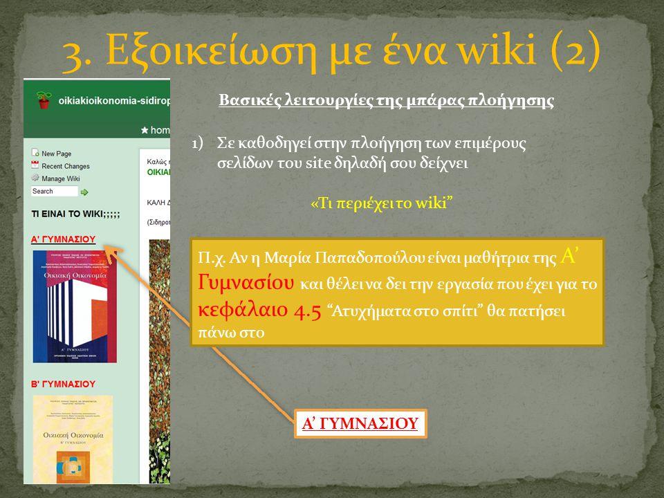 """3. Εξοικείωση με ένα wiki (2) 1)Σε καθοδηγεί στην πλοήγηση των επιμέρους σελίδων του site δηλαδή σου δείχνει «Τι περιέχει το wiki"""" Βασικές λειτουργίες"""