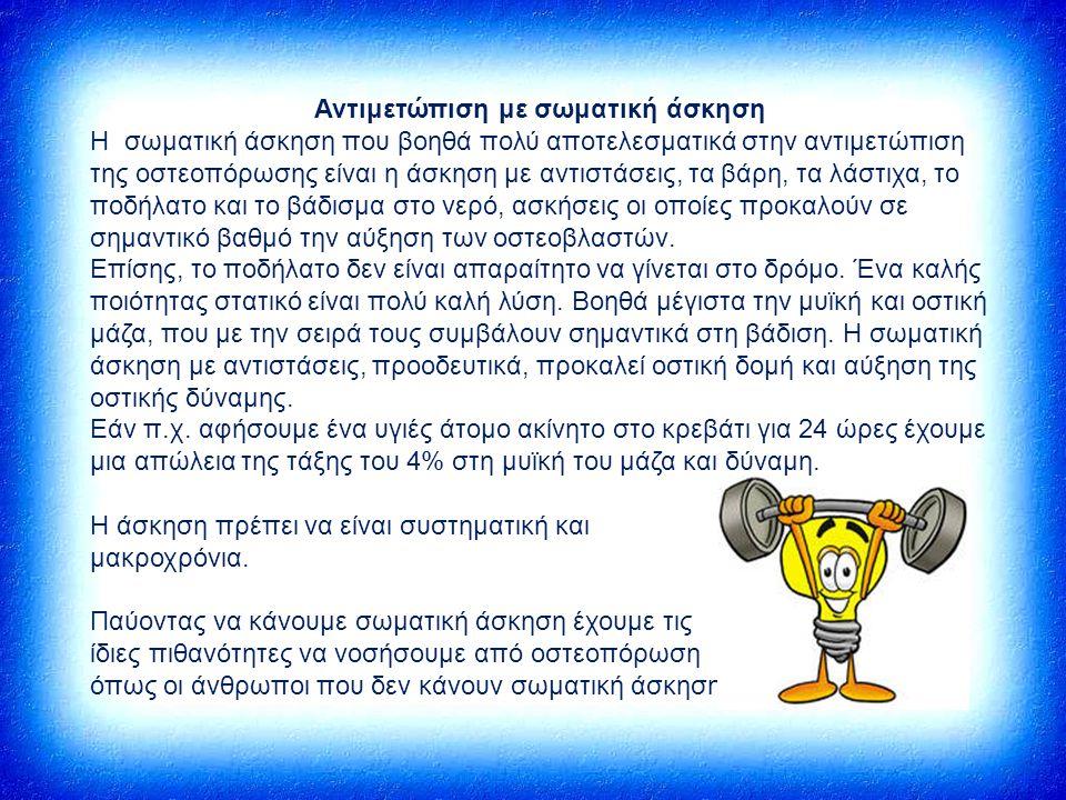 Αντιμετώπιση με σωματική άσκηση Η σωματική άσκηση που βοηθά πολύ αποτελεσματικά στην αντιμετώπιση της οστεοπόρωσης είναι η άσκηση με αντιστάσεις, τα β