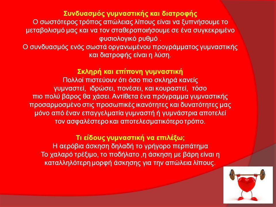Σεξουαλική ζωή και σωματική άσκηση Ορμόνες που επηρεάζουν την σεξουαλική επιθυμία:  Ενδορφίνες  Αυξητική Ορμόνη  Τεστοστερόνη Η σωματική άσκηση ενισχύει την έκκριση όλων των ορμονών που σχετίζονται με την σεξουαλική επιθυμία Η έκκριση των ορμονών είναι ανεξάρτητη της ηλικίας & του φύλου.