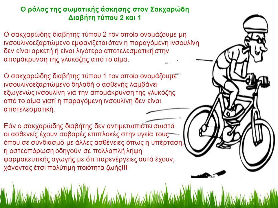 Ο ρόλος της σωματικής άσκησης!!.