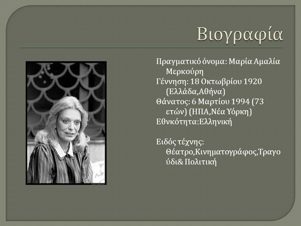 Πραγματικό όνομα : Μαρία Αμαλία Μερκούρη Γέννηση : 18 Οκτωβρίου 1920 ( Ελλάδα, Αθήνα ) Θάνατος : 6 Μαρτίου 1994 (73 ετών ) ( ΗΠΑ, Νέα Υόρκη ) Εθνκότητα : Ελληνική Ειδός τέχνης : Θέατρο, Κινηματογράφος, Τραγο ύδι & Πολιτική