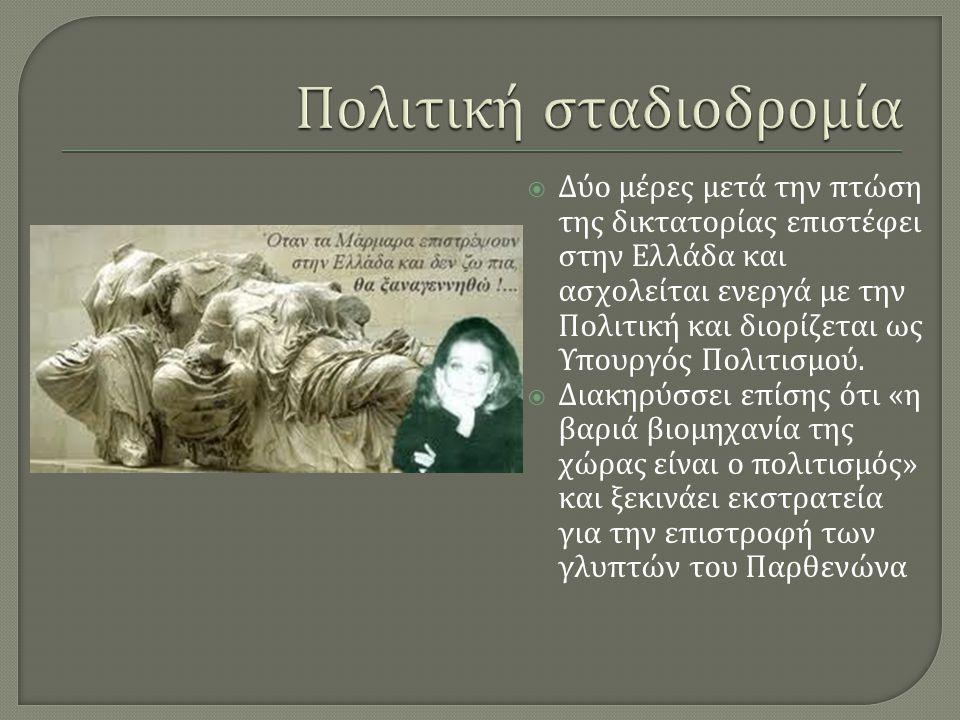  Δύο μέρες μετά την πτώση της δικτατορίας επιστέφει στην Ελλάδα και ασχολείται ενεργά με την Πολιτική και διορίζεται ως Υπουργός Πολιτισμού.
