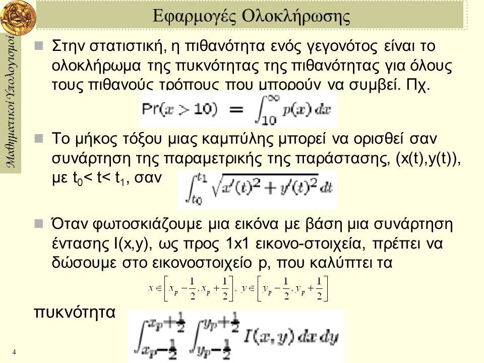 Μαθηματικοί Υπολογισμοί 4 Εφαρμογές Ολοκλήρωσης  Στην στατιστική, η πιθανότητα ενός γεγονότος είναι το ολοκλήρωμα της πυκνότητας της πιθανότητας για όλους τους πιθανούς τρόπους που μπορούν να συμβεί.