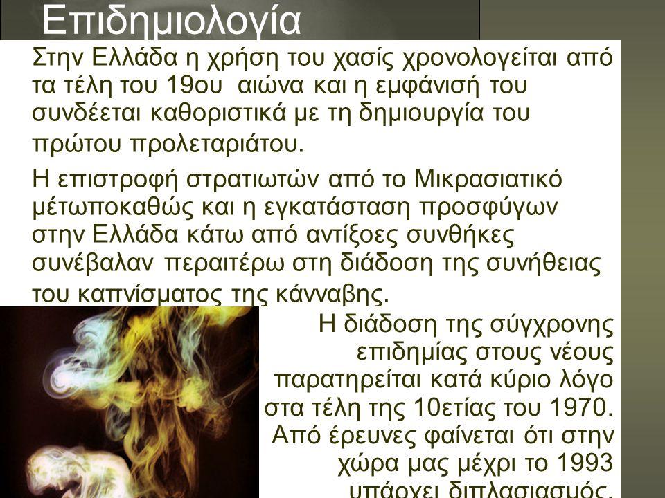 Επιδημιολογία Στην Ελλάδα η χρήση του χασίς χρονολογείται από τα τέλη του 19ου αιώνα και η εμφάνισή του συνδέεται καθοριστικά με τη δημιουργία του πρώ