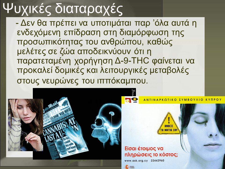 - Δεν θα πρέπει να υποτιμάται παρ 'όλα αυτά η ενδεχόμενη επίδραση στη διαμόρφωση της προσωπικότητας του ανθρώπου, καθώς μελέτες σε ζώα αποδεικνύουν ότ