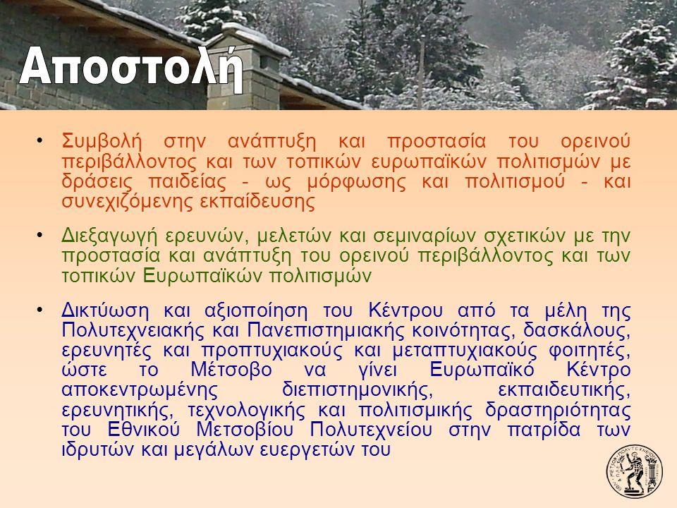 •Συμβολή στην ανάπτυξη και προστασία του ορεινού περιβάλλοντος και των τοπικών ευρωπαϊκών πολιτισμών με δράσεις παιδείας - ως μόρφωσης και πολιτισμού - και συνεχιζόμενης εκπαίδευσης •Διεξαγωγή ερευνών, μελετών και σεμιναρίων σχετικών με την προστασία και ανάπτυξη του ορεινού περιβάλλοντος και των τοπικών Ευρωπαϊκών πολιτισμών •Δικτύωση και αξιοποίηση του Κέντρου από τα μέλη της Πολυτεχνειακής και Πανεπιστημιακής κοινότητας, δασκάλους, ερευνητές και προπτυχιακούς και μεταπτυχιακούς φοιτητές, ώστε το Μέτσοβο να γίνει Ευρωπαϊκό Κέντρο αποκεντρωμένης διεπιστημονικής, εκπαιδευτικής, ερευνητικής, τεχνολογικής και πολιτισμικής δραστηριότητας του Εθνικού Μετσοβίου Πολυτεχνείου στην πατρίδα των ιδρυτών και μεγάλων ευεργετών του