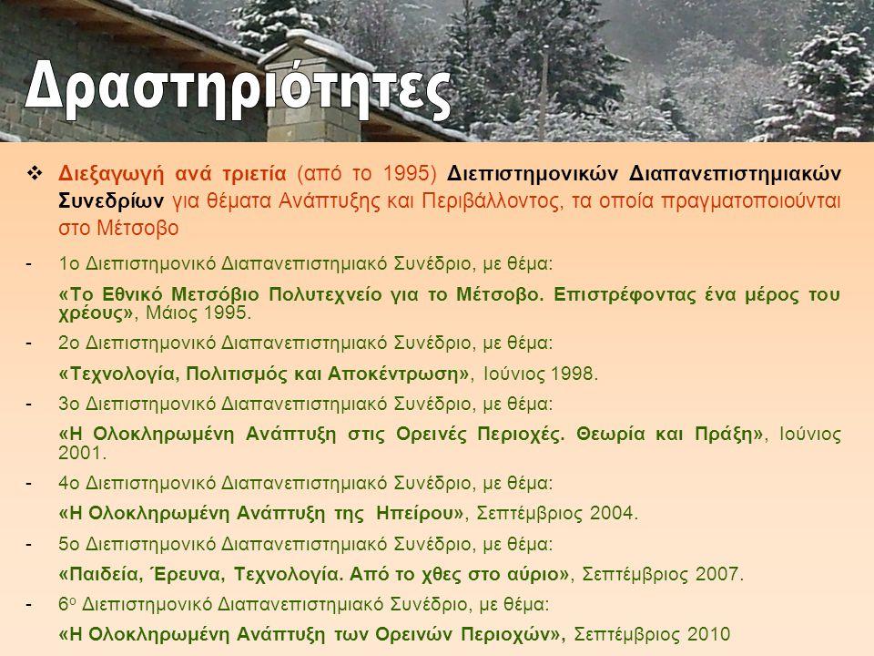  Διεξαγωγή ανά τριετία (από το 1995) Διεπιστημονικών Διαπανεπιστημιακών Συνεδρίων για θέματα Ανάπτυξης και Περιβάλλοντος, τα οποία πραγματοποιούνται στο Μέτσοβο -1ο Διεπιστημονικό Διαπανεπιστημιακό Συνέδριο, με θέμα: «Το Εθνικό Μετσόβιο Πολυτεχνείο για το Μέτσοβο.