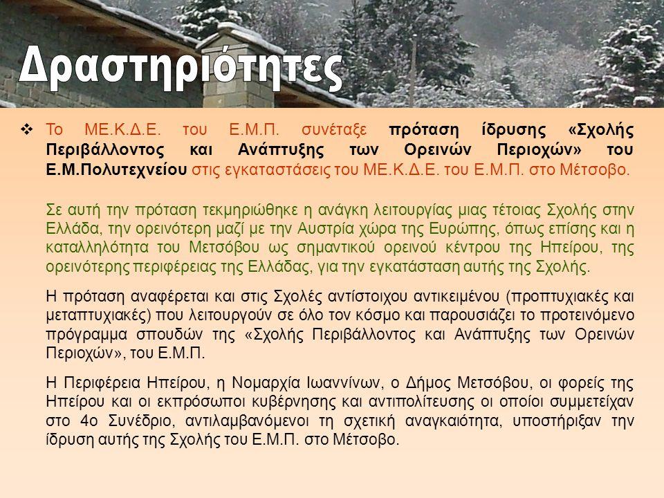 Σε αυτή την πρόταση τεκμηριώθηκε η ανάγκη λειτουργίας μιας τέτοιας Σχολής στην Ελλάδα, την ορεινότερη μαζί με την Αυστρία χώρα της Ευρώπης, όπως επίσης και η καταλληλότητα του Μετσόβου ως σημαντικού ορεινού κέντρου της Ηπείρου, της ορεινότερης περιφέρειας της Ελλάδας, για την εγκατάσταση αυτής της Σχολής.