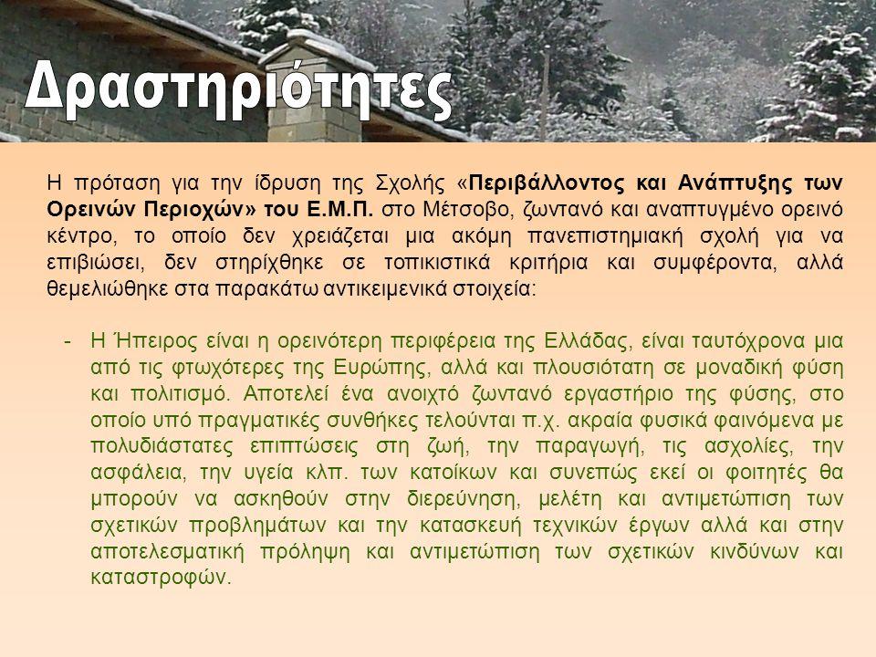 Η πρόταση για την ίδρυση της Σχολής «Περιβάλλοντος και Ανάπτυξης των Ορεινών Περιοχών» του Ε.Μ.Π.