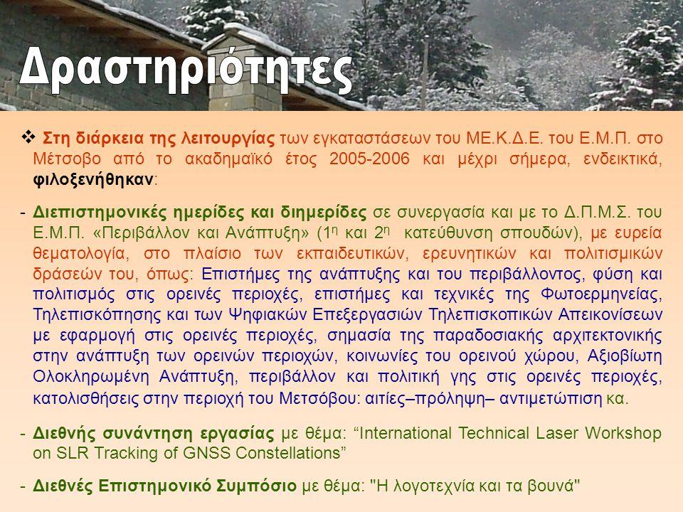 -Διεπιστημονικές ημερίδες και διημερίδες σε συνεργασία και με το Δ.Π.Μ.Σ.