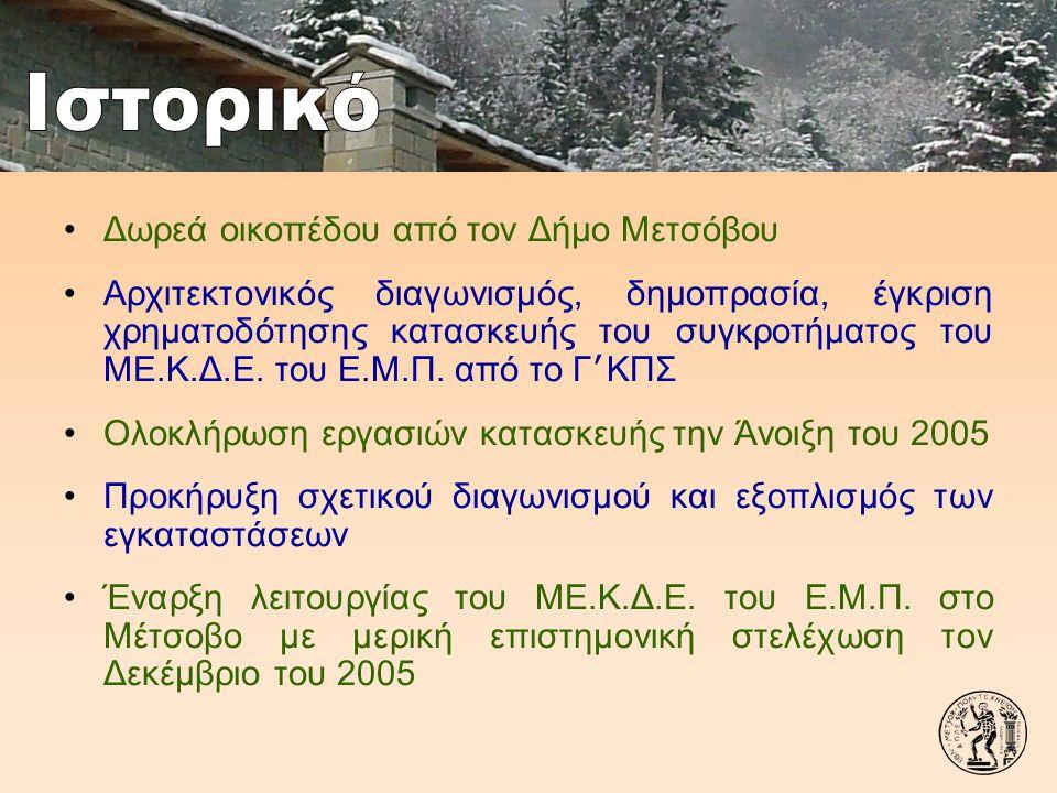 •Δωρεά οικοπέδου από τον Δήμο Μετσόβου •Αρχιτεκτονικός διαγωνισμός, δημοπρασία, έγκριση χρηματοδότησης κατασκευής του συγκροτήματος του ΜΕ.Κ.Δ.Ε.