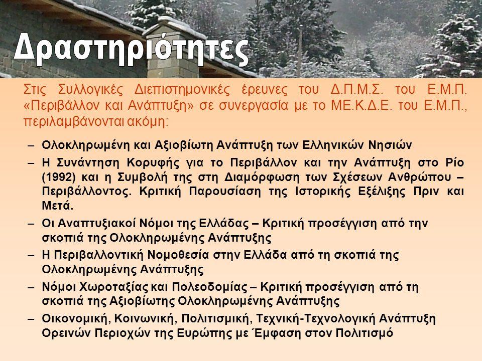 –Ολοκληρωμένη και Αξιοβίωτη Ανάπτυξη των Ελληνικών Νησιών –Η Συνάντηση Κορυφής για το Περιβάλλον και την Ανάπτυξη στο Ρίο (1992) και η Συμβολή της στη Διαμόρφωση των Σχέσεων Ανθρώπου – Περιβάλλοντος.