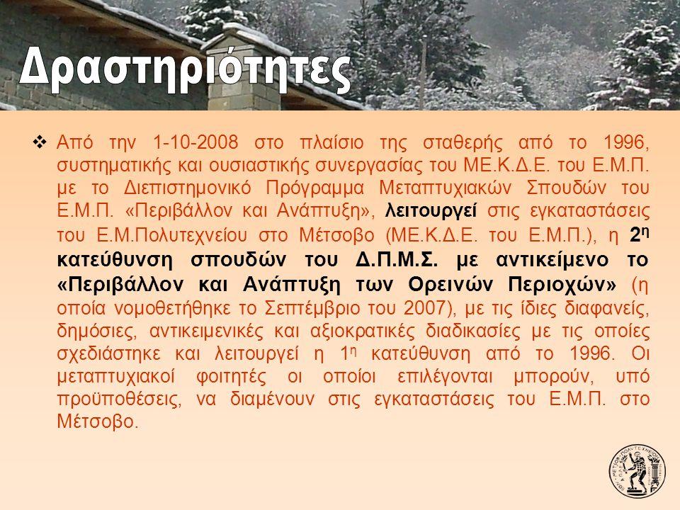  Από την 1-10-2008 στο πλαίσιο της σταθερής από το 1996, συστηματικής και ουσιαστικής συνεργασίας του ΜΕ.Κ.Δ.Ε.