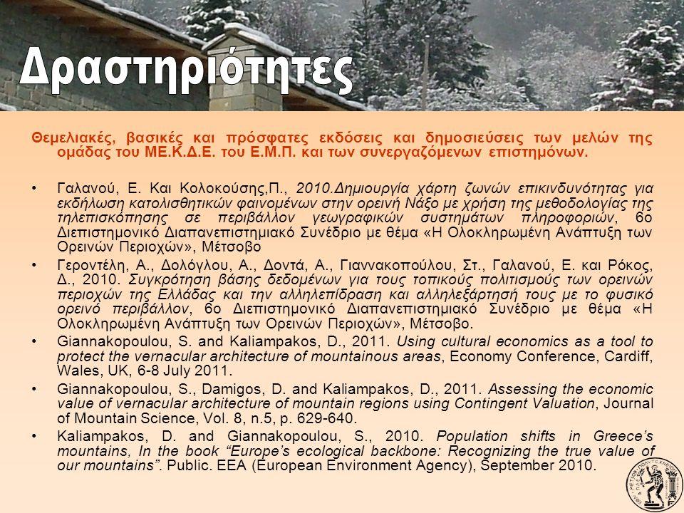 Θεμελιακές, βασικές και πρόσφατες εκδόσεις και δημοσιεύσεις των μελών της ομάδας του ΜΕ.Κ.Δ.Ε.