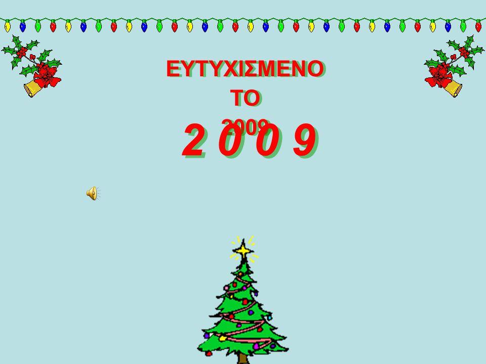 ΕΥΤΥΧΙΣΜΕΝΟ ΤΟ 2009 ΕΥΤΥΧΙΣΜΕΝΟ ΤΟ 2009 2 0 0 92 0 0 9 2 0 0 92 0 0 9