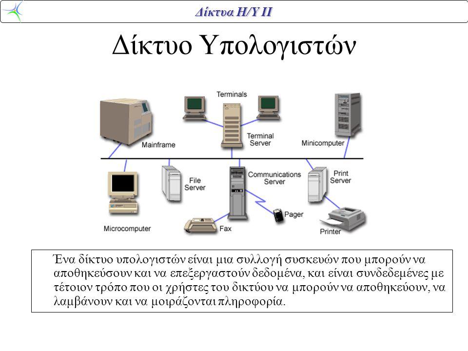 Δίκτυα Η/Υ ΙΙ Δίκτυο Υπολογιστών Ένα δίκτυο υπολογιστών είναι μια συλλογή συσκευών που μπορούν να αποθηκεύσουν και να επεξεργαστούν δεδομένα, και είνα