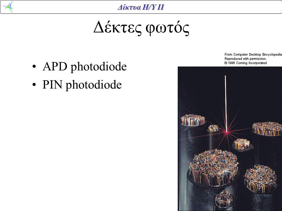 Δίκτυα Η/Υ ΙΙ Δέκτες φωτός •APD photodiode •PIN photodiode