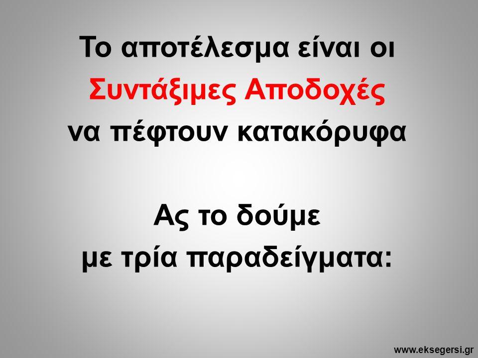 Το αποτέλεσμα είναι οι Συντάξιμες Αποδοχές να πέφτουν κατακόρυφα Ας το δούμε με τρία παραδείγματα: www.eksegersi.gr