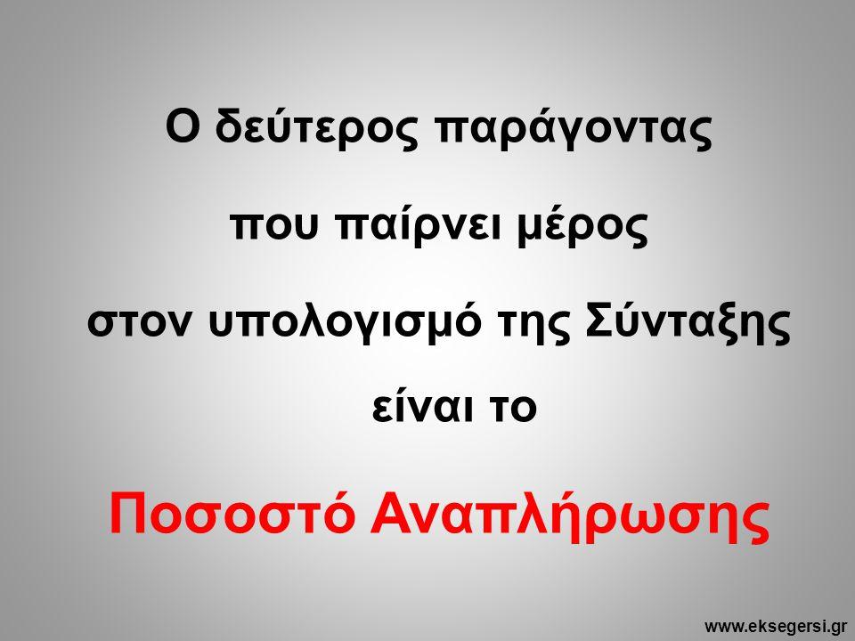 Ο δεύτερος παράγοντας που παίρνει μέρος στον υπολογισμό της Σύνταξης είναι το Ποσοστό Αναπλήρωσης www.eksegersi.gr