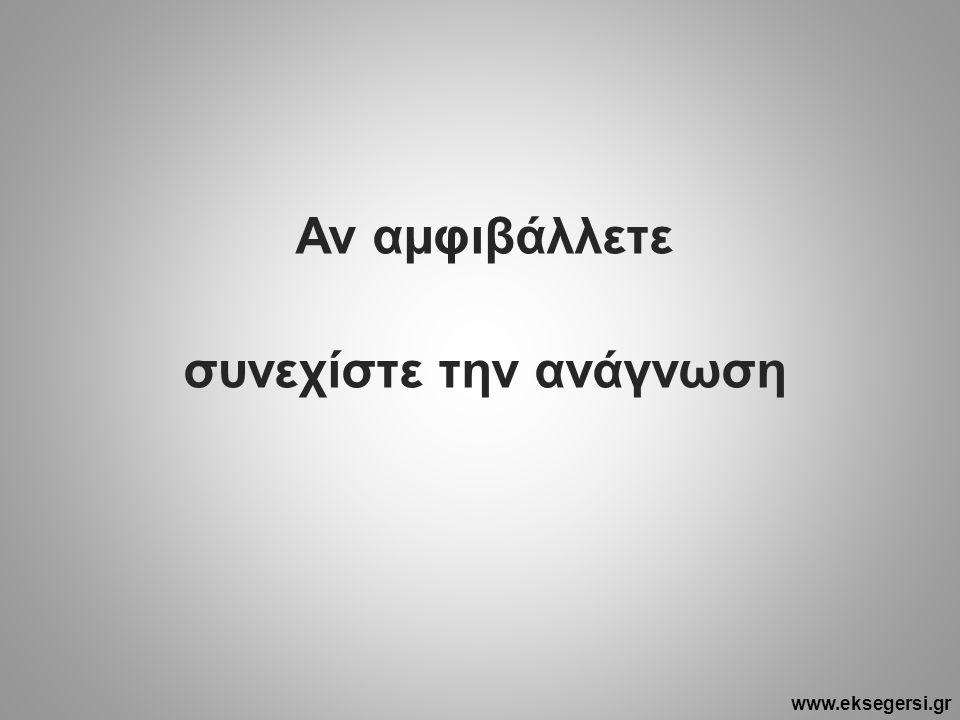 Σύνταξη = Συντάξιμες Αποδοχές Χ Ποσοστό Αναπλήρωσης www.eksegersi.gr