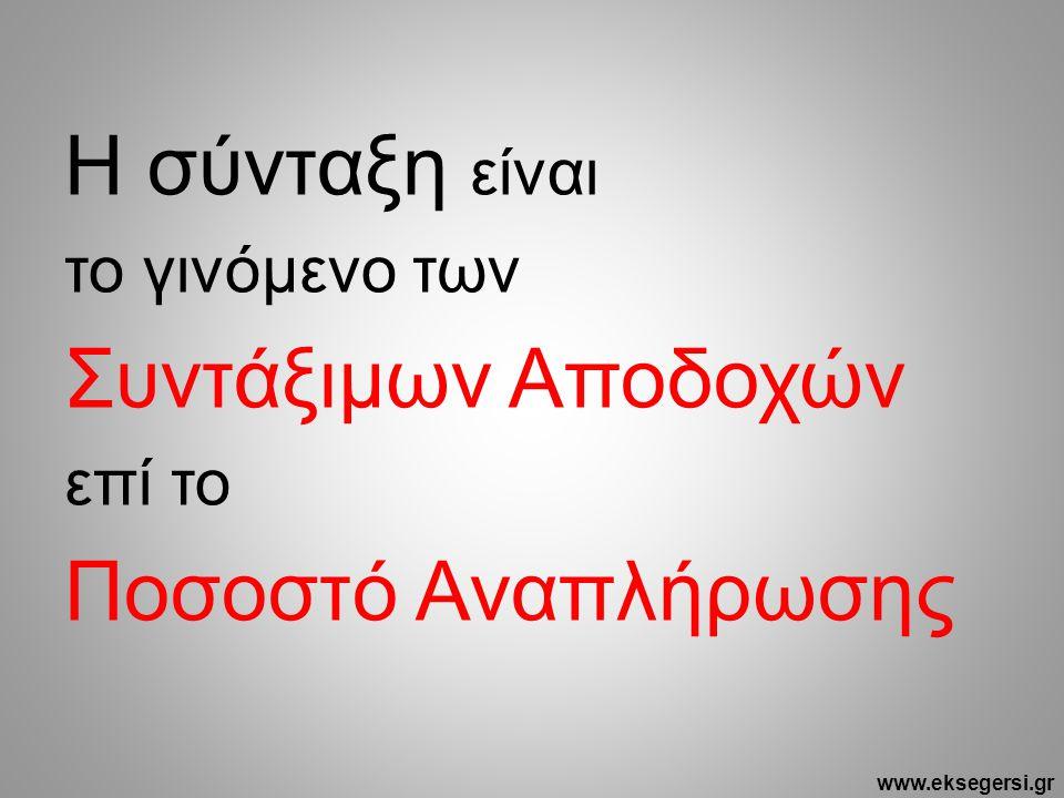 Η σύνταξη είναι το γινόμενο των Συντάξιμων Αποδοχών επί το Ποσοστό Αναπλήρωσης www.eksegersi.gr