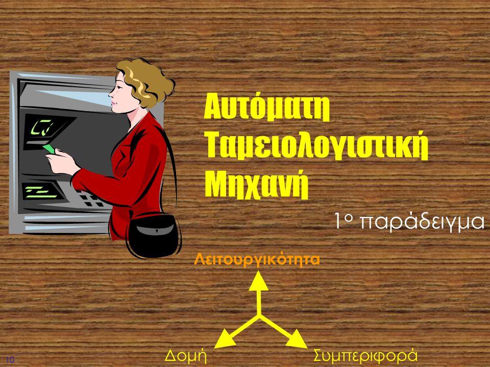 10 Αυτόματη Ταμειολογιστική Μηχανή 1 ο παράδειγμα Λειτουργικότητα ΣυμπεριφοράΔομή